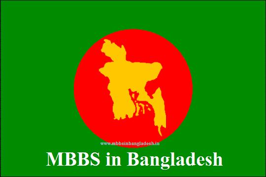 Private medical schools in Bangladesh